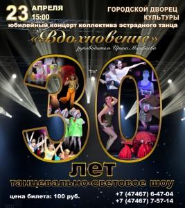 Юбилейный концерт!